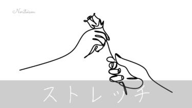 弾く前には手のストレッチ【ピアニスト必須】