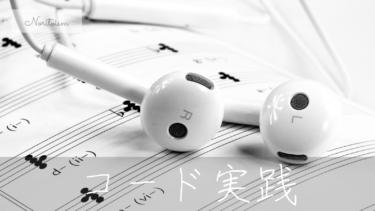 ピアノコードの実践的な使い方【トニック・サブドミナント・ドミナント】