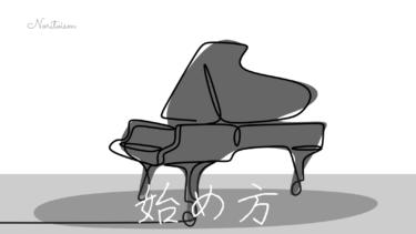 【初心者】ピアノのはじめ方【何から】