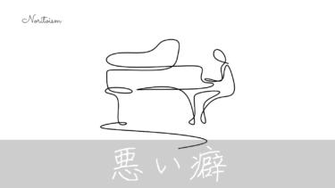 ピアノの悪い癖対処法3選【直せます】