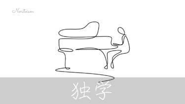 独学ピアノの上達ルール3選【ひとりじゃない】