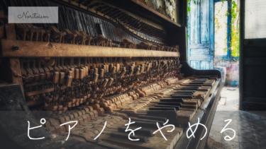 ピアノをやめると決めた時と処分方法【いつかのために】