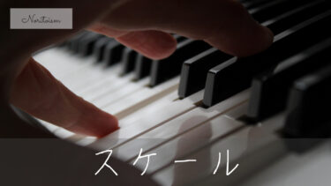 【ピアノ】スケール徹底解説【1曲をマスターでOK】