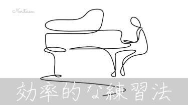 【忙しいあなたも】ピアノの効率的な練習法3つ【続けられる】