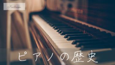ピアノの歴史【世界三大ピアノもご紹介】