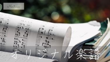 【Noritoism】楽譜【自由にご利用ください】