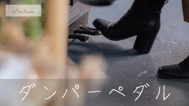 ダンパーペダルの踏み方・タイミングによる違い【保存版】