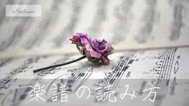 【ピアノ】楽譜の簡単な読み方【譜読みは早い方がいい】