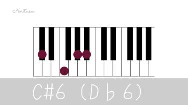 コード【C#6(D♭6)】をピアノで弾く。7コードとの関係も解説