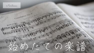 ピアノを始めたばかりのあなたに、おすすめ楽譜33選