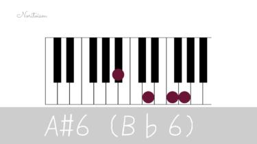 コード【B♭6】をピアノで弾く。7コードとの関係も解説
