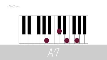 コード【A7】をピアノで弾く。基本3種・応用で代理コード展開