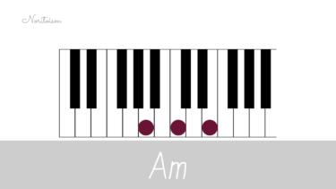 コード【Am】をピアノで弾く。基本フォーム3種と用途を解説
