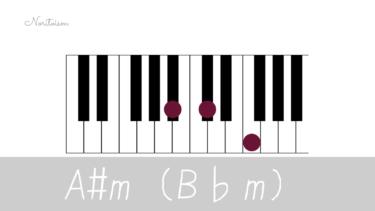 コード【B♭m】をピアノで弾く。基本フォーム3種と用途を解説