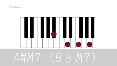コード【B♭M7】をピアノで弾く。7コードとの違いを耳で実感