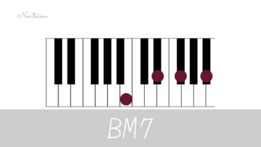 コード【BM7】をピアノで弾く。7コードとの違いを耳で実感