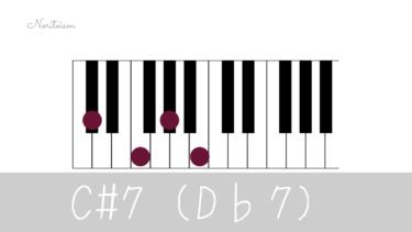 コード【C#7(D♭7)】をピアノで弾く。基本3種・応用で代理コード展開