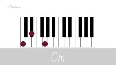 コード【Cm】をピアノで弾く。基本フォーム3種と用途を解説