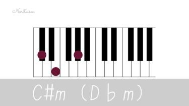 コード【C#m】をピアノで弾く。基本フォーム3種と用途を解説