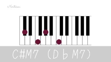 コード【C#M7(D♭M7)】をピアノで弾く。7コードとの違いを耳で実感