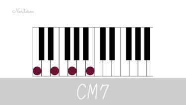 コード【M7】(メジャー7、maj7)ピアノでの弾き方と活用法をCM7で解説