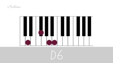 コード【D6】をピアノで弾く。7コードとの関係も解説