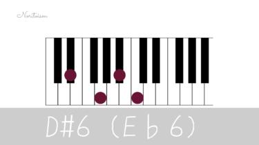 コード【E♭6】をピアノで弾く。7コードとの関係も解説