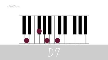コード【D7】をピアノで弾く。基本3種・応用で代理コード展開