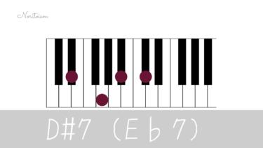 コード【E♭7】をピアノで弾く。基本3種・応用で代理コード展開