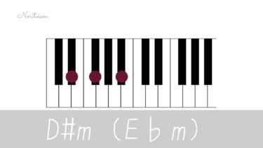 コード【D#m(E♭m)】をピアノで弾く。基本フォーム3種と用途を解説