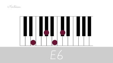 コード【E6】をピアノで弾く。7コードとの関係も解説