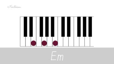 コード【Em】をピアノで弾く。基本フォーム3種と用途を解説