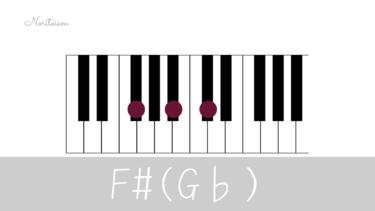 コード【F#(G♭)】をピアノで弾く。基本フォーム3種と用途を解説