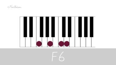 コード【F6】をピアノで弾く。7コードとの関係も解説