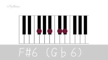 コード【F#6(G♭6)】をピアノで弾く。7コードとの関係も解説
