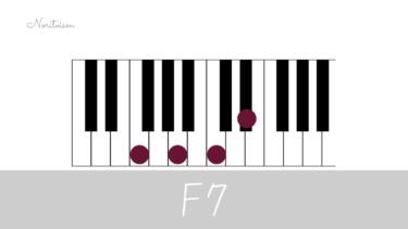 コード【F7】をピアノで弾く。基本3種・応用で代理コード展開