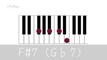 コード【F#7(G♭7)】をピアノで弾く。基本3種・応用で代理コード展開
