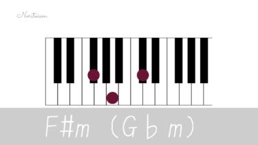 コード【F#m】をピアノで弾く。基本フォーム3種と用途を解説