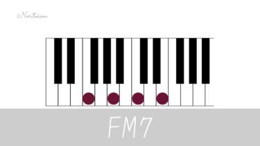 コード【FM7】をピアノで弾く。7コードとの違いを耳で実感