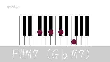 コード【F#M7(G♭M7)】をピアノで弾く。7コードとの違いを耳で実感