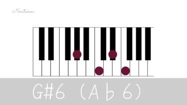 コード【A♭6】をピアノで弾く。7コードとの関係も解説