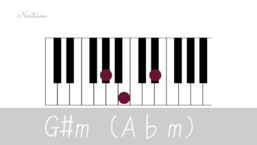 コード【G#m】をピアノで弾く。基本フォーム3種と用途を解説