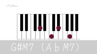コード【A♭M7】をピアノで弾く。7コードとの違いを耳で実感