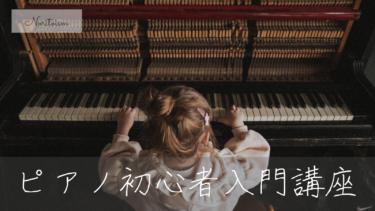 ピアノ初心者入門講座