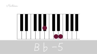 コード【B♭-5】をピアノで弾く。マイナーコード時の活用も紹介