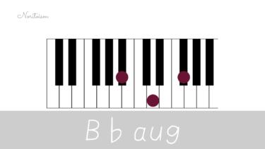 コード【B♭aug】をピアノで弾く。活用法を階段進行で紹介