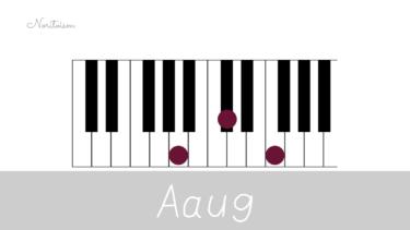 コード【Aaug】をピアノで弾く。活用法を階段進行で紹介