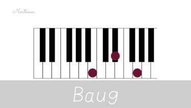 コード【Baug】をピアノで弾く。活用法を階段進行で紹介