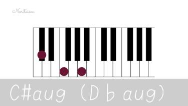 コード【C#aug(D♭aug)】をピアノで弾く。活用法を階段進行で紹介