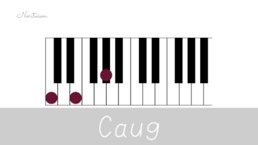コード【aug】(オーギュメント)をピアノで弾く。Caugを元に活用法を解説